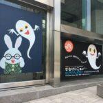 せなけいこ展、行ってきました!岡山県立美術館